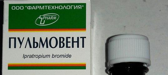 Препарат Пульмовент