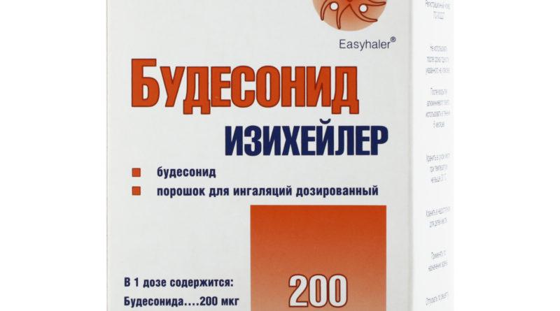 Препарат Будесонид