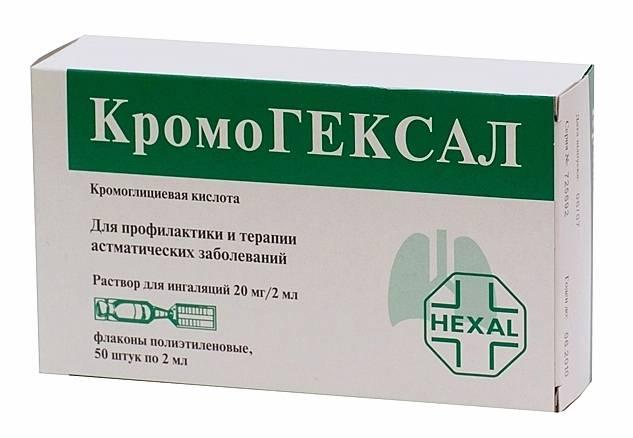 Препарат Кромогексал
