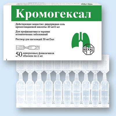 Кромогексал для ингаляций